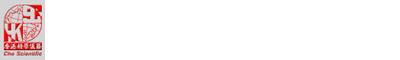 image of che scientfic logo